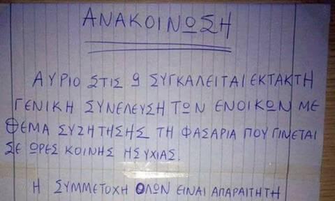 Επική ανακοίνωση Έλληνα διαχειριστή: Ζητά από ζευγάρι που κάνει άγριο σεξ να βάλει… (pic)
