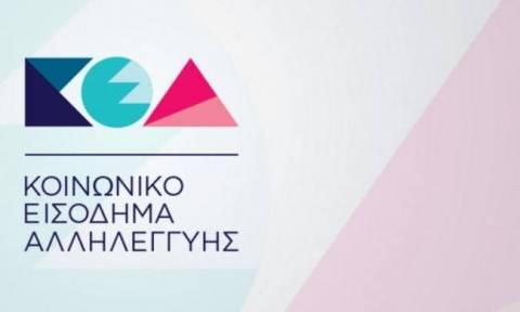 Κοινωνικό Εισόδημα Αλληλεγγύης (ΚΕΑ) - Keaprogram: Αυτή είναι η ημερομηνία πληρωμής για τον Απρίλιο