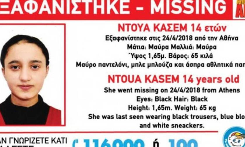 Βρέθηκε η 14χρονη Ντουά Κασέμ που είχε εξαφανστεί από την Αθήνα