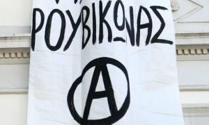 Συνελήφθη μέλος του Ρουβίκωνα για την εισβολή στο Βρετανικό Συμβούλιο