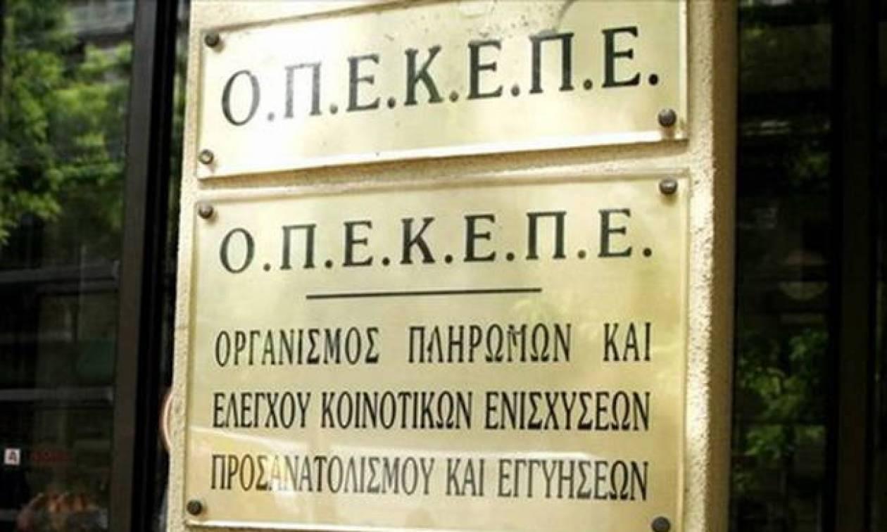 ΟΠΕΚΕΠΕ: Νέες πληρωμές ύψους 1,2 εκατ. ευρώ