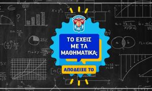 Student Excellence Conference 2018: «Το έχεις» με τα μαθηματικά; Απόδειξε το και σπούδασε δωρεάν!