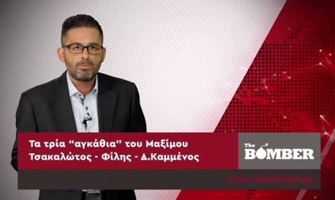 Newsbomb.gr - Ανάλυση: Τα τρία «αγκάθια» του Αλέξη Τσίπρα