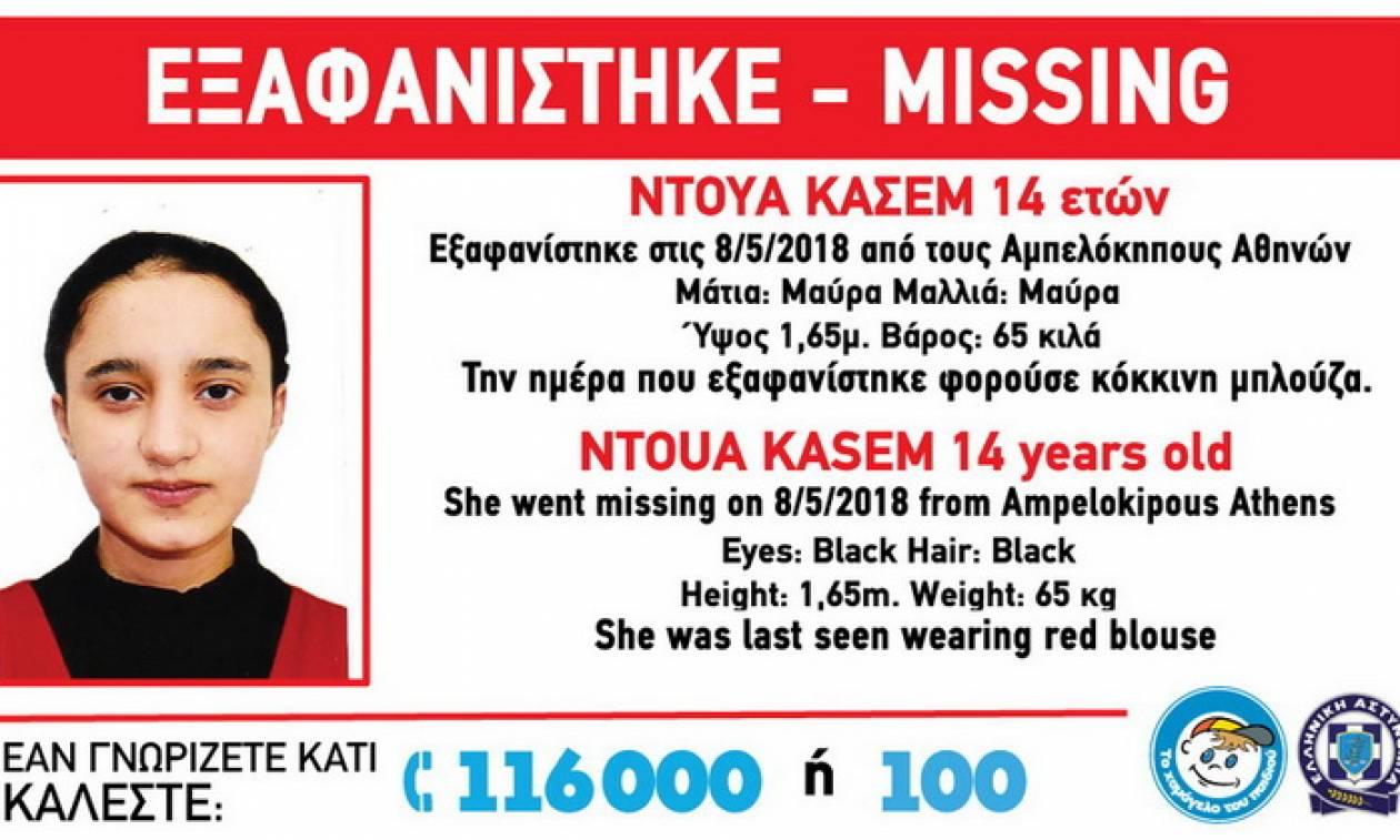 AMBER ALERT: Εξαφανίστηκε για δεύτερη φορά η 14χρονη Ντουά Κασέμ