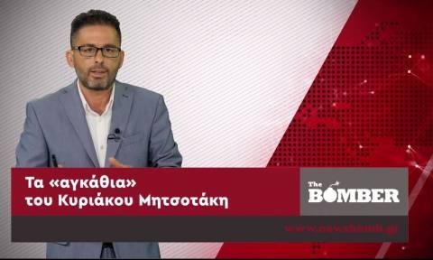 Newsbomb.gr - Ανάλυση: Τα «αγκάθια» του Κυριάκου Μητσοτάκη στη ΝΔ