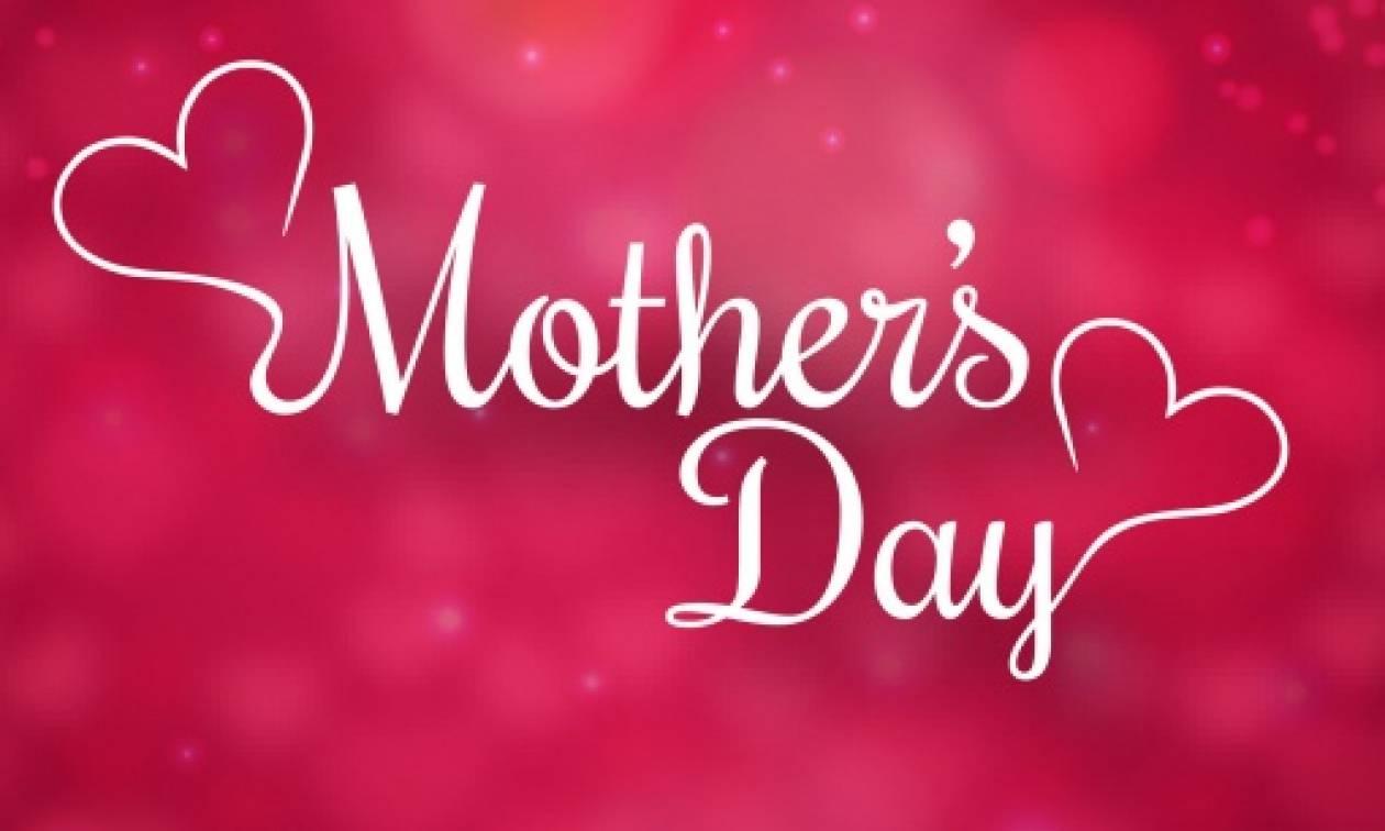 Γιορτή της μητέρας 2018: Χρόνια Πολλά μαμά