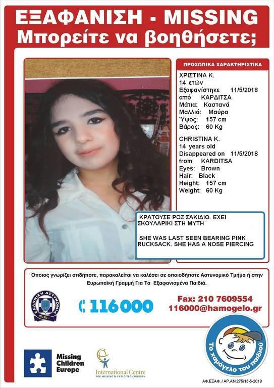 Καρδίτσα: Αίσιο τέλος την περιπέτεια της 14χρονης Χριστίνας που αγνοούνταν