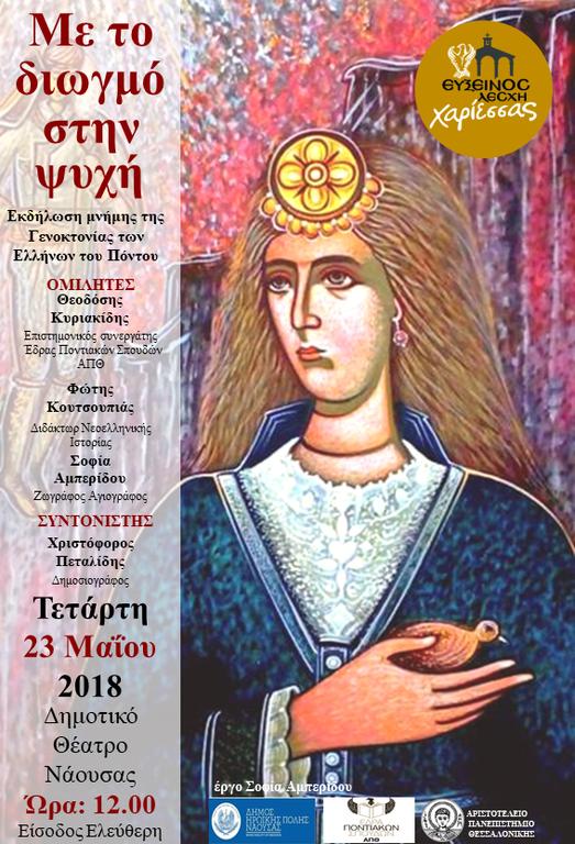 Επετειακή εκδήλωση στη μνήμη της γενοκτονίας των Ελλήνων του Πόντου - «Με τον διωγμό στην ψυχή»