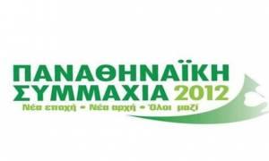 Παναθηναϊκή Συμμαχία σε Αλαφουζο: «Απαιτούμε να ξεκουμπιστείς...»