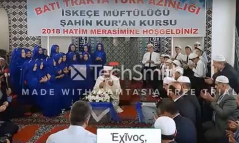 Πρόκληση σε σχολείο στη Θράκη: Βάζουν παιδιά να τραγουδούν «είμαστε Τούρκοι»