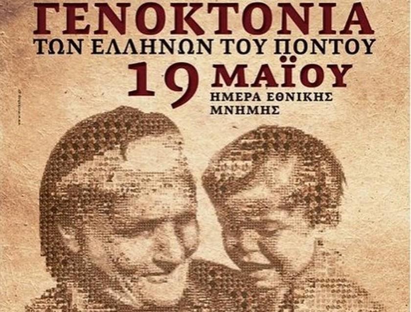 ΣΟΚ: Παρέλαση gay στη Θεσσαλονίκη την ημέρα γενοκτονίας των Ποντίων!