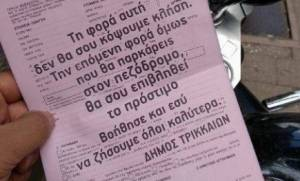 Τρίκαλα: Αντί για κλήσεις ο δήμος δίνει «ραβασάκια»
