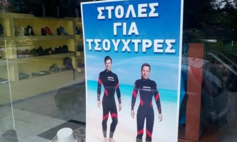 Πάτρα: Ξεκίνησαν και πουλάνε στολές για τσούχτρες