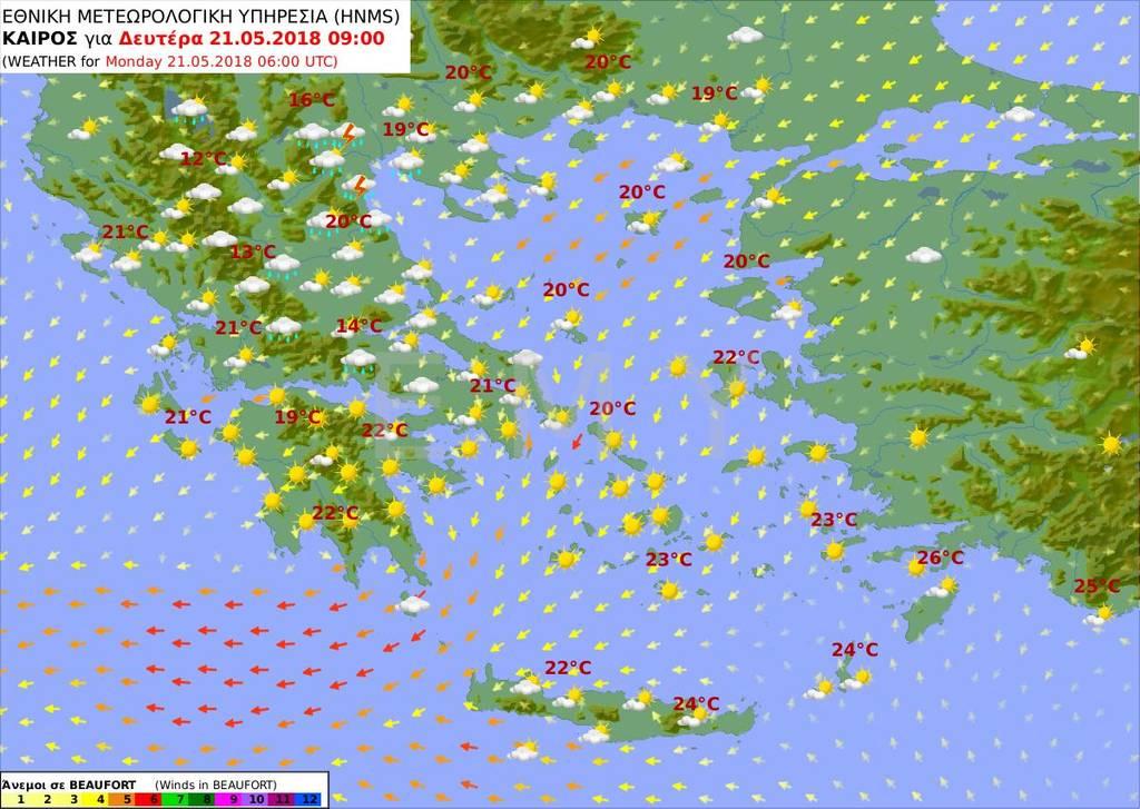 Καιρός τώρα: Με βροχές και τοπικές καταιγίδες η Δευτέρα - Στους 30 βαθμούς η θερμοκρασία (pics)