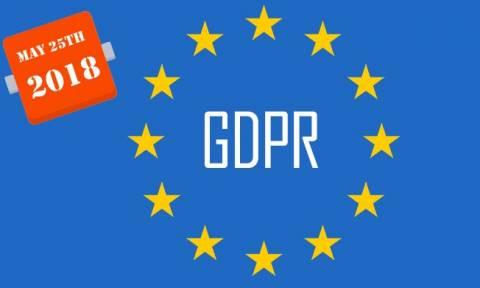 Τι είναι το GDPR – Ποιους αφορά το νέο θεσμικό πλαίσιο;