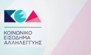 Κοινωνικό Εισόδημα Αλληλεγγύης (ΚΕΑ) - Keaprogram: Αυτή είναι η ημερομηνία πληρωμής για το Mάιο