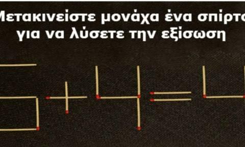 Το 92% των ανθρώπων δεν μπορεί να λύσει αυτή την εξίσωση - Εσύ Μπορείς; (photo)