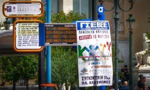 Απεργία: «Παραλύει» η χώρα την Τετάρτη 30 Μαΐου - Πώς θα κινηθούν τα Μέσα Μαζικής Μεταφοράς