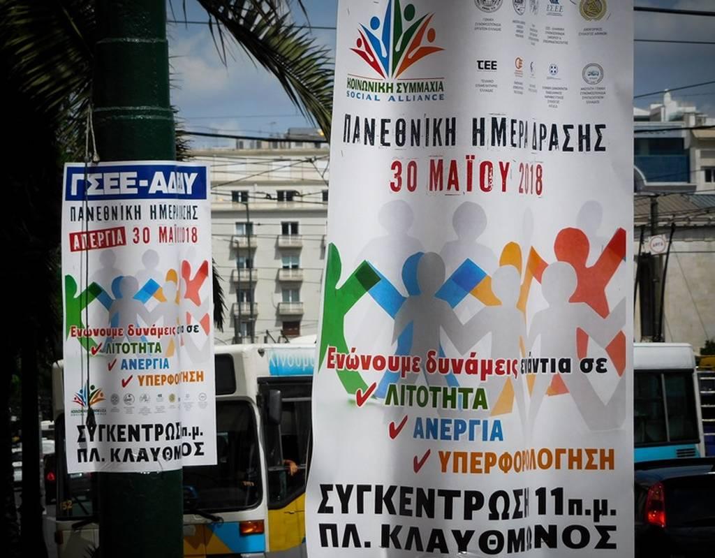 Απεργία: «Παραλύει» η χώρα την Τετάρτη - Έτσι θα κινηθούν τα Μέσα Μαζικής Μεταφοράς