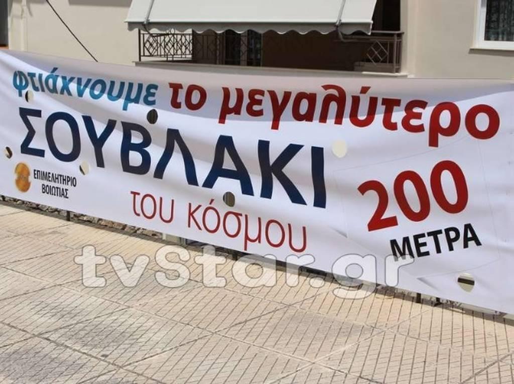 Μόνο εμείς οι Έλληνες αυτά: Σουβλάκι για… Γκίνες στη Λιβαδειά (vids+pics)