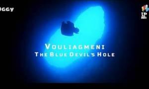 Βουλιαγμένη: Το άγνωστο γαλάζιο πηγάδι του Διαβόλου - Τι κρύβει; (vid)