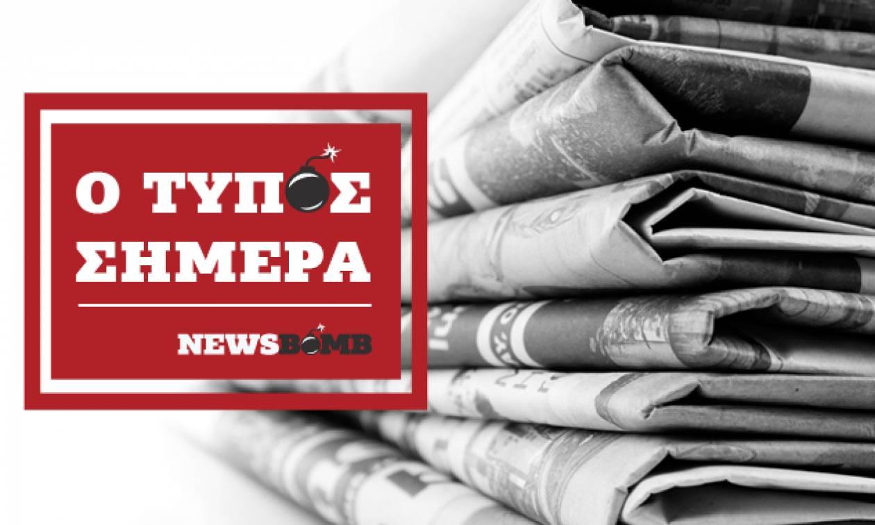 Εφημερίδες: Διαβάστε τα πρωτοσέλιδα των εφημερίδων (04/06/2018)