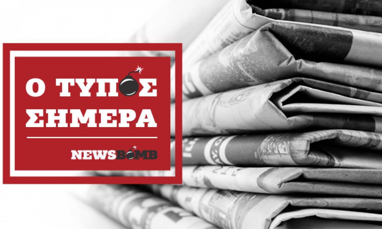 Εφημερίδες: Διαβάστε τα πρωτοσέλιδα των εφημερίδων (07/06/2018)