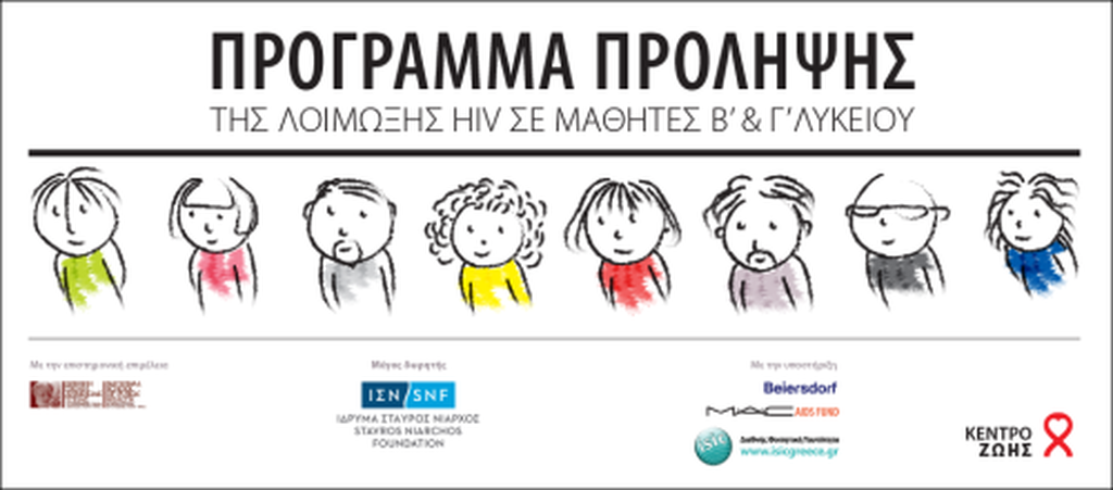 Το Κέντρο Ζωής ενημέρωσε 65.000 μαθητές για τον HIV και το AIDS σε σχολεία όλης της χώρας