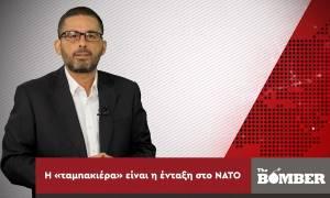 The Bomber -  Newsbomb.gr: Το κρυφό σχέδιο για την ένταξη των Σκοπίων στο ΝΑΤΟ