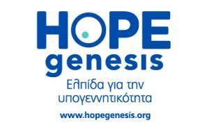 Η HOPEgenesis βραβεύεται με το «Βραβείο του Ευρωπαίου Πολίτη»
