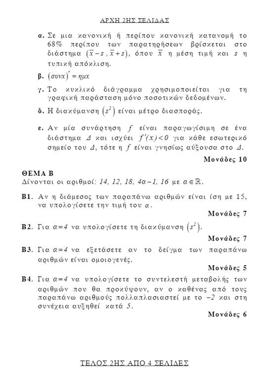 Πανελλήνιες - Πανελλαδικές 2018 ΕΠΑΛ: Αυτά είναι τα θέματα στα Μαθηματικά