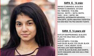 Συναγερμός στις Αρχές: Εξαφανίστηκε η 14χρονη Χαρά