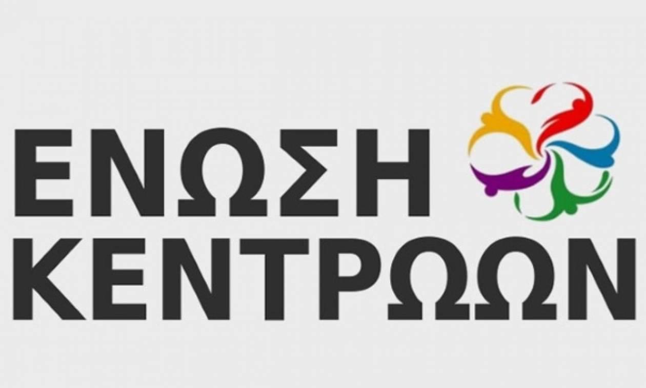 Η Ένωση Κεντρώων για το θάνατο του Παύλου Γιαννακόπουλου