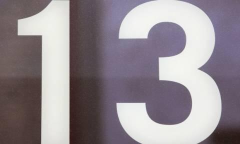 Η φοβία του αριθμού 13