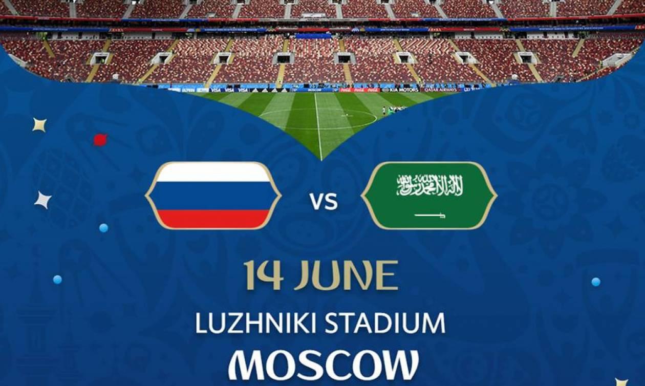 Αρχίζει η... γιορτή! Live Chat Ρωσία - Σαουδική Αραβία