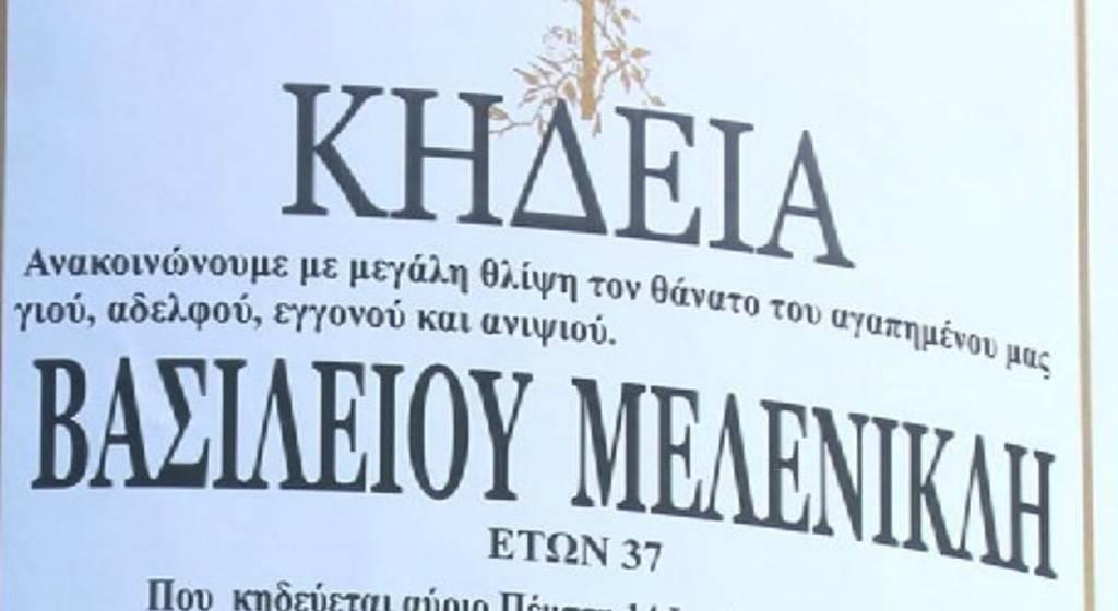 Βασίλης Μελενικλής: Αποκάλυψη - ΣΟΚ του «φίλου» που τον έθαψε στην αυλή του