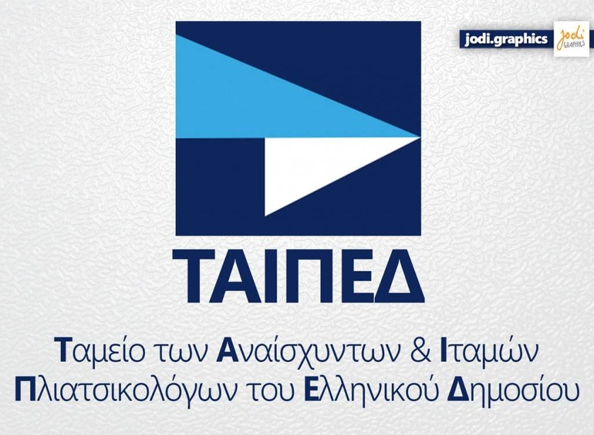 ΤΑΙΠΕΔ: Με 2 δισ. ευρώ θα γεμίσουν τα Ταμεία από αποκρατικοποιήσεις