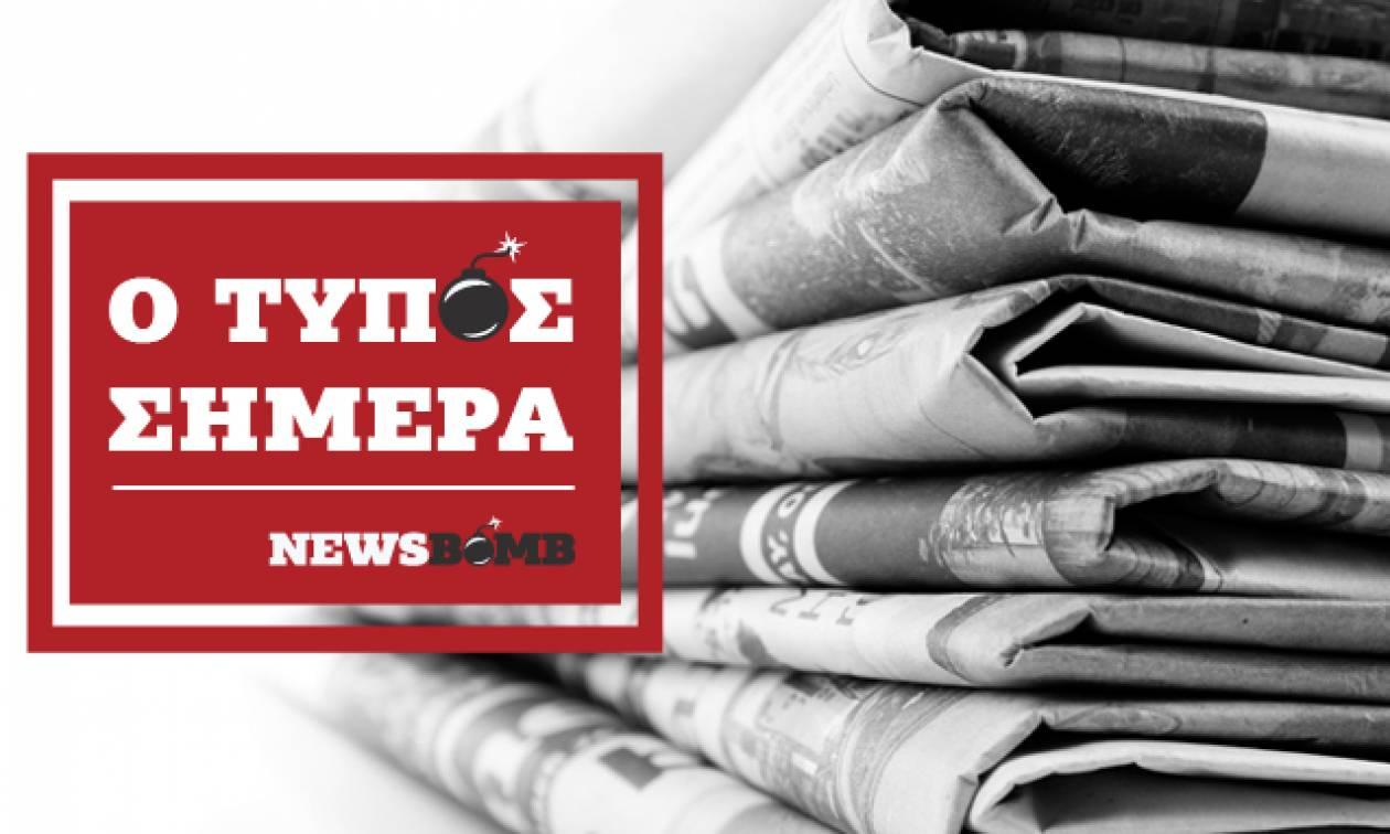 Εφημερίδες: Διαβάστε τα πρωτοσέλιδα των εφημερίδων (20/06/2018)