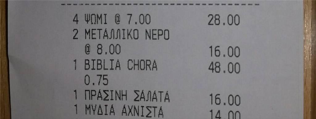Απίστευτο: Δείτε σε ποιο νησί πλήρωσαν 28 ευρώ για τέσσερις μερίδες ψωμί (pic)