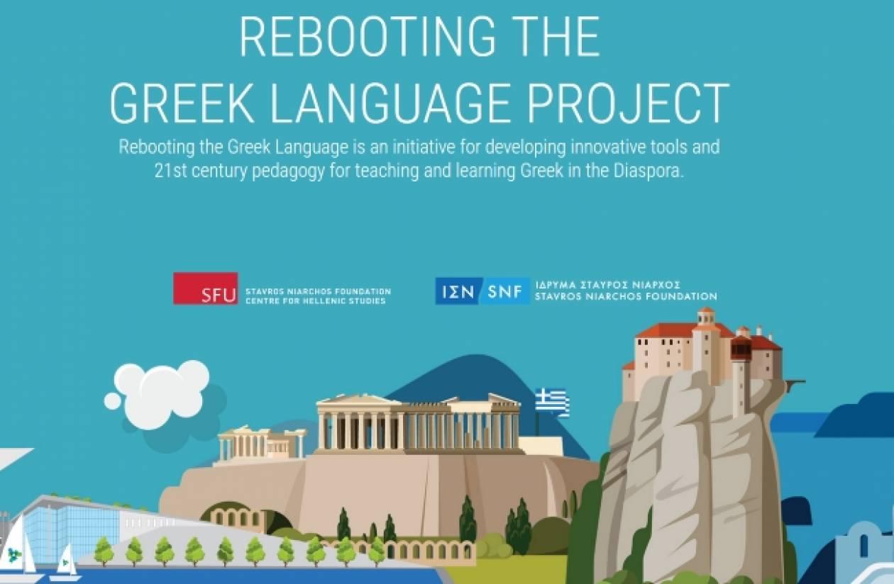 Καινοτομία και τεχνολογία στην υπηρεσία της ελληνικής γλώσσας