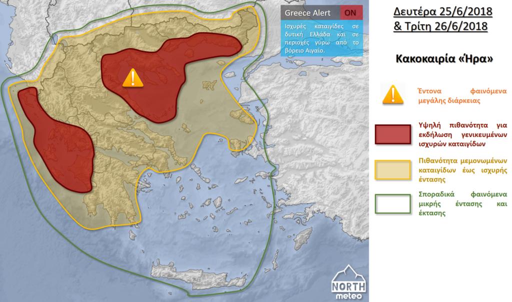 Καιρός για… σπίτι! Η εκδίκηση της «Ήρας» θα «σαρώσει» την Ελλάδα