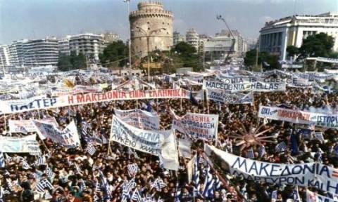 Νέο συλλαλητήριο για τη Μακεδονία στη Θεσσαλονίκη