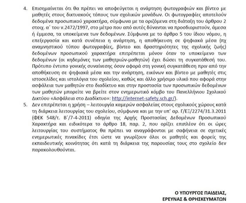 Γαβρόγλου: Τέλος τα κινητά και οι ηλεκτρονικές συσκευές στα σχολεία