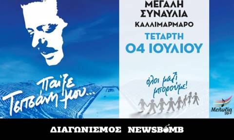 Διαγωνισμός Newsbomb.gr: Κερδίστε προσκλήσεις για τη μεγάλη συναυλία «Παίξε Τσιτσάνη μου…»