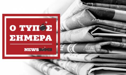Εφημερίδες: Διαβάστε τα πρωτοσέλιδα των εφημερίδων (30/06/2018)