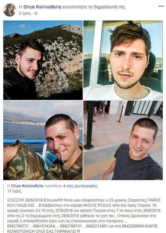 Μαρτυρία σοκ για τον 23χρονο φαντάρο: Το περίεργο περιστατικό πάνω στο πλοίο λίγο πριν εξαφανιστεί
