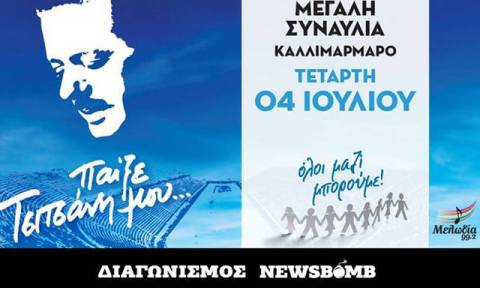 Διαγωνισμός Newsbomb.gr: Οι νικητές που κερδίζουν προσκλήσεις για τη συναυλία «Παίξε Τσιτσάνη μου…»