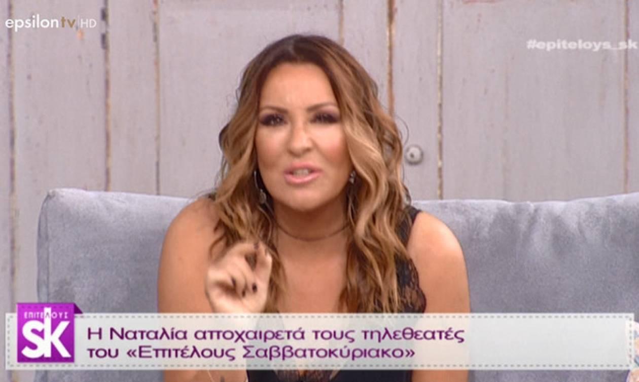 Ο αποχαιρετισμός της Γερμανού στο Epsilon TV: «Με τον Μένιο έχουμε σκοτωθεί πάρα πολλές φορές αλλά…»