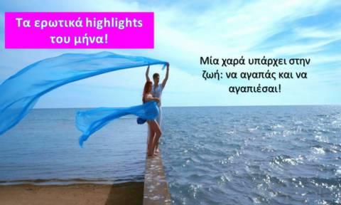 Τα ερωτικά highlights του Ιουλίου