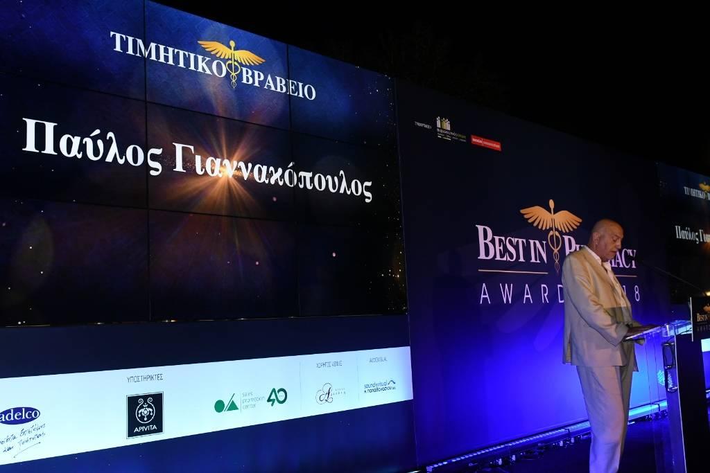 Τιμητικό βραβείο στη μνήμη του Παύλου Γιαννακόπουλου